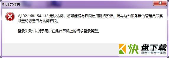 win7/XP局域网共享工具绿色版下载 v7.2