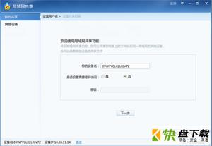 局域网超级共享设置工具免费版下载 v19