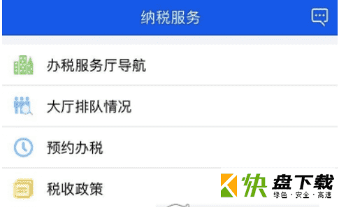 河北省电子税务局下载