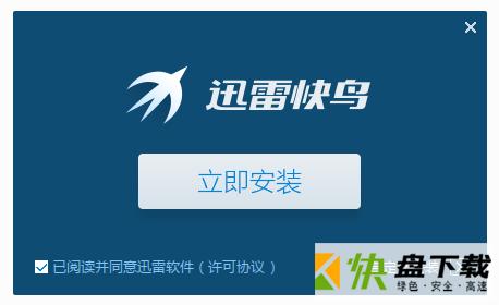 迅雷上网加速器绿色版下载 v4.6