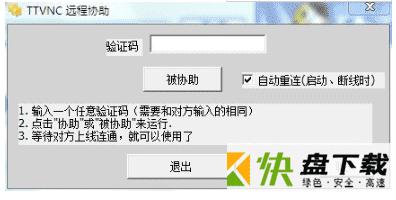 TTVNC下载