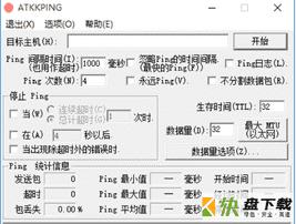 ATKKPING绿色版下载 v1.9