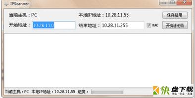 IPScanner绿色版下载 v1.0