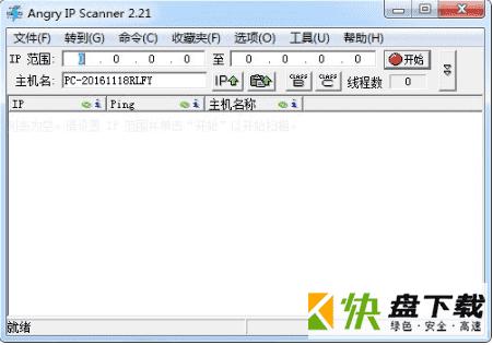 ipscan下载