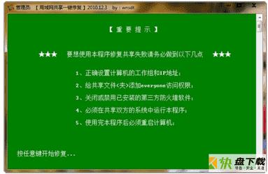 win7局域网共享一键修复工具下载