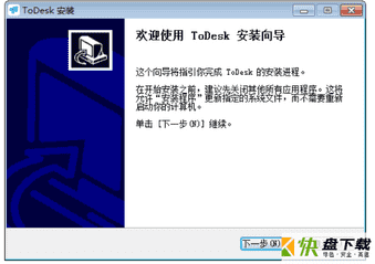 ToDesk最新版下载 v1.3