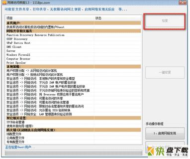 win7局域网共享一键修复工具免费版下载 v1.0