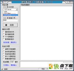 TCP调试助手中文版下载 v1.9