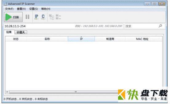 Advanced IP Scanner下载