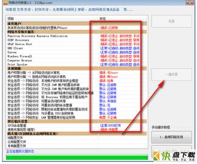 win7局域网共享一键修复工具