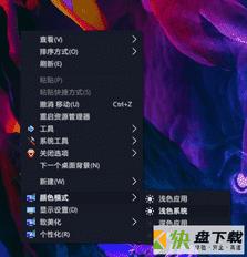 右键颜色修改工具下载