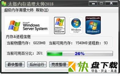 超级内存清理大师最新版下载 v2020