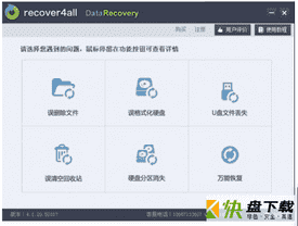 Recover4all Pro下载