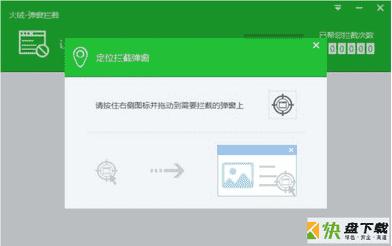 火绒弹窗拦截工具免费版下载 v1.0