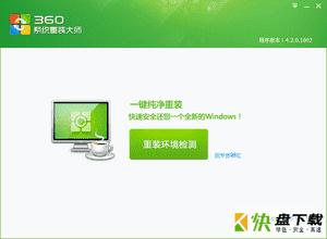 360系统重装大师最新版下载 v6.0