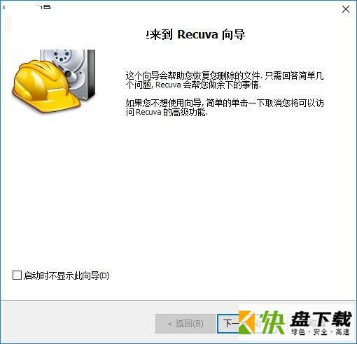 recuva破解版下载 v1.53
