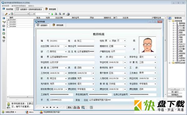 宏达教师档案信息管理系统下载 v1.0官方版