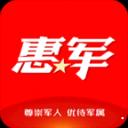 惠军工程app下载
