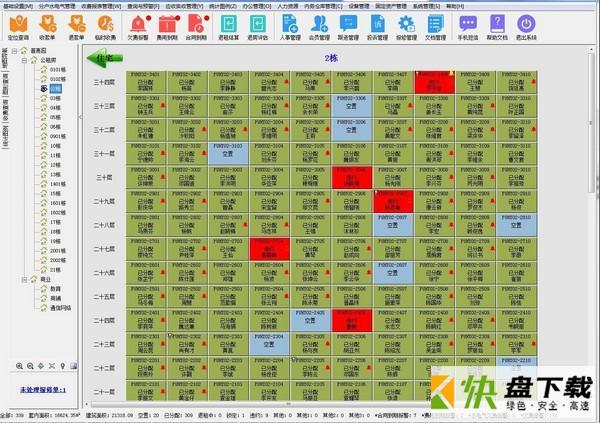 管理公租房房源的应用系统   v10.360官方版