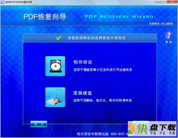 宏宇PDF文件恢复向导下载