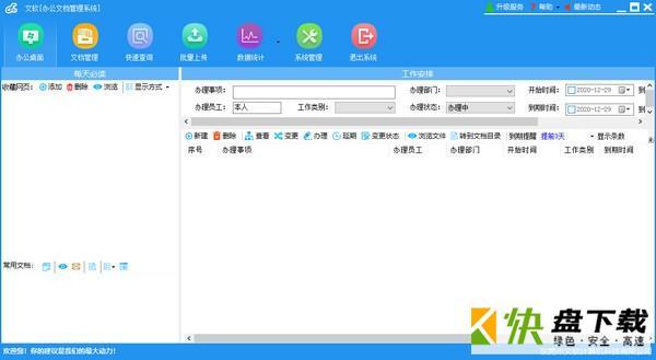 文软办公文档管理系统下载