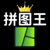 照片拼图王app