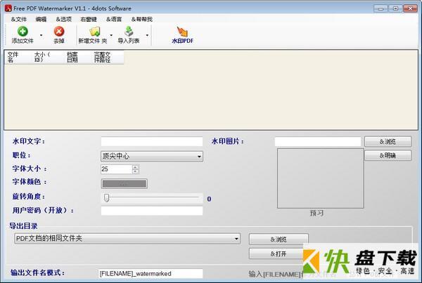 PDF添加水印工具下载