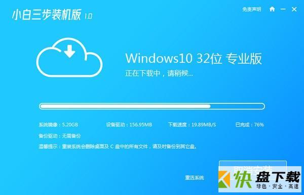小白三步装机版下载 v1.0.0.06 免费版