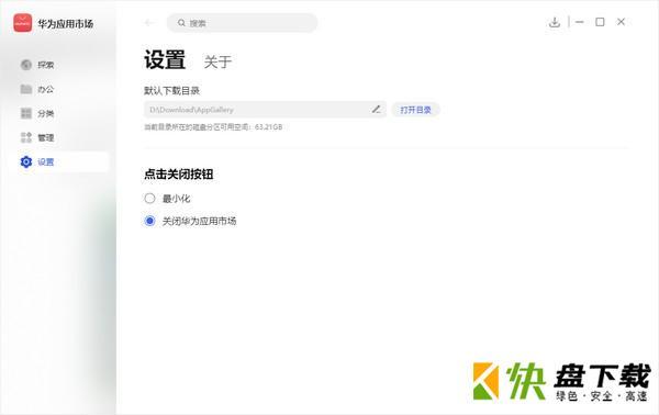 电脑版华为应用市场下载  v1.0.0.301官方最新版