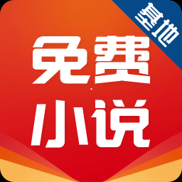 免费小说基地安卓版下载 v1.06破解版
