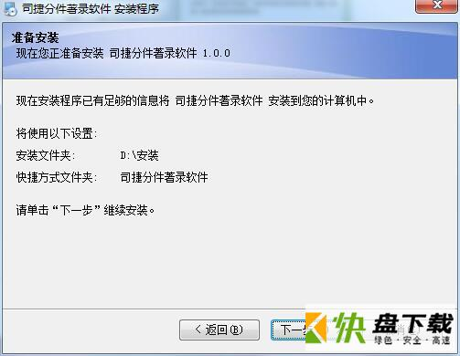 司捷分件著录软件