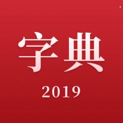 安卓版2019新汉语字典APP v1.4.0
