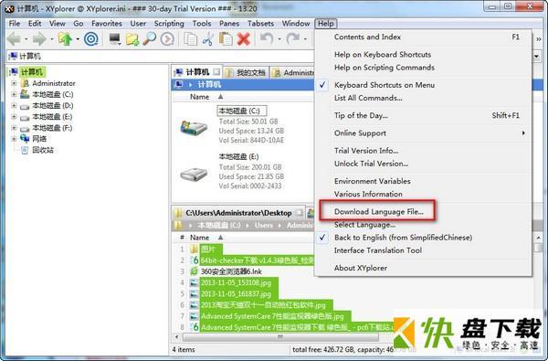 XYplorer文件系统管理工具下载 v21.40.0100中文绿色版