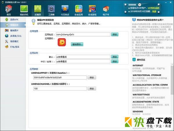安卓修改大师反编译工具  v9.3.0.0官方版