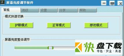 屏幕亮度调节软件下载