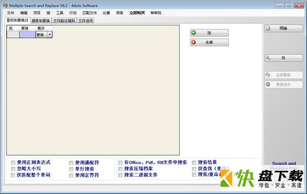 Multiple Search and Replace下载