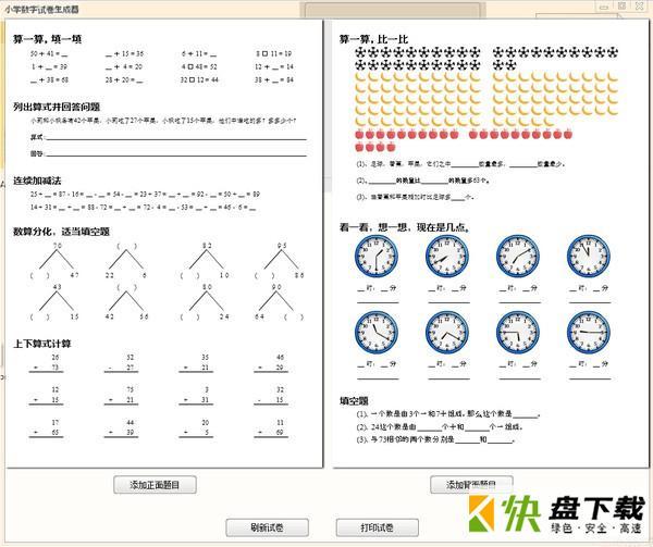 全国通用版小学试卷出题器 v1.0免费flash版