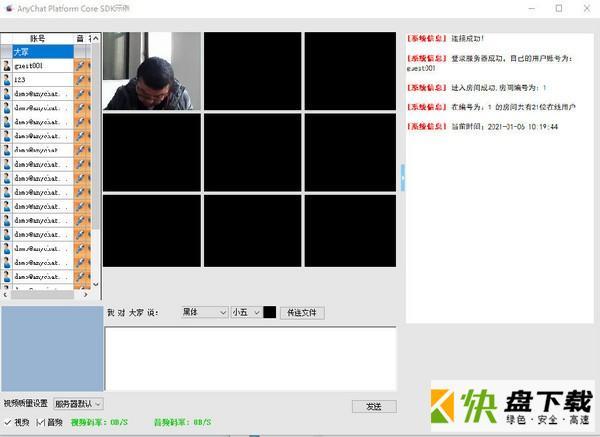 AnyChat网络视频会议下载