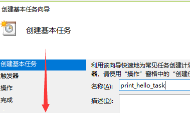 windows定时任务(时间段执行)设置