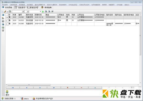 宏达交通执法文书管理系统下载 v4.0官方版
