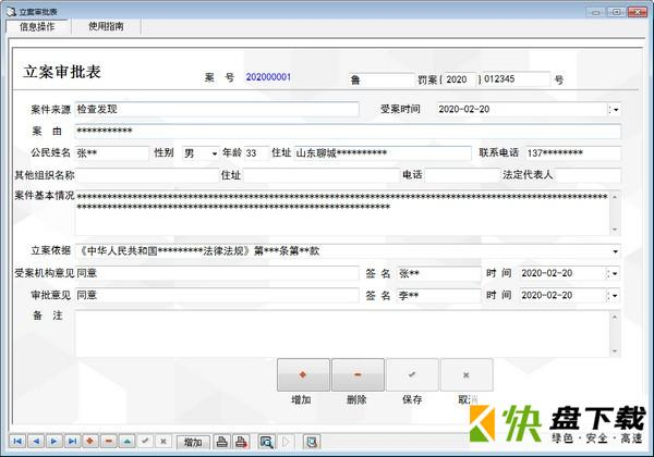 文书管理系统