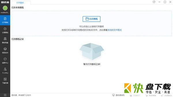 图纸通看图神器功下载 v4.0.3官方版