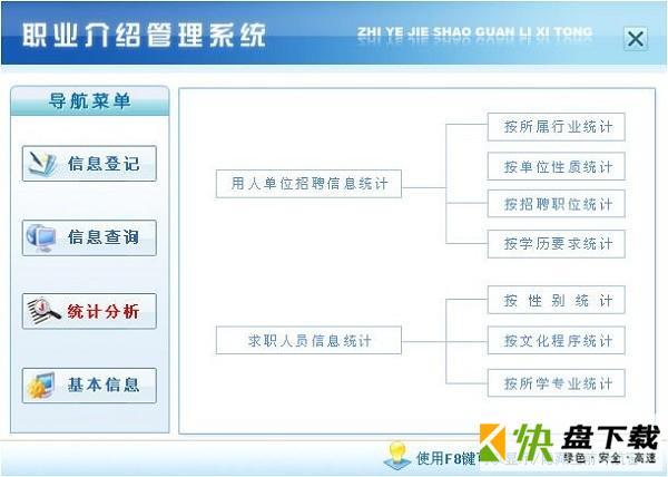 职业介绍管理系统下载