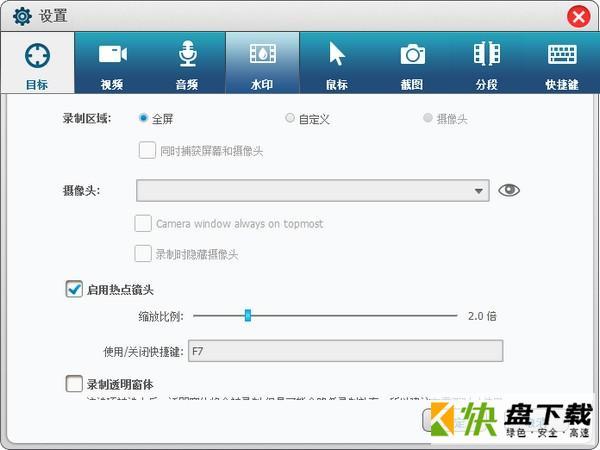 屏幕录像软件Free Screen Recorder 下载 v10.7.0