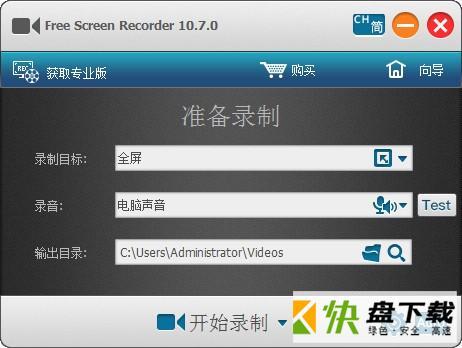 Free Screen Recorder最新版