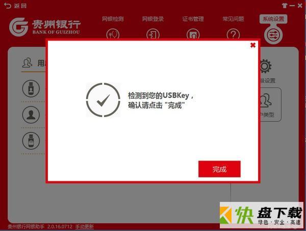 贵州银行网银助手