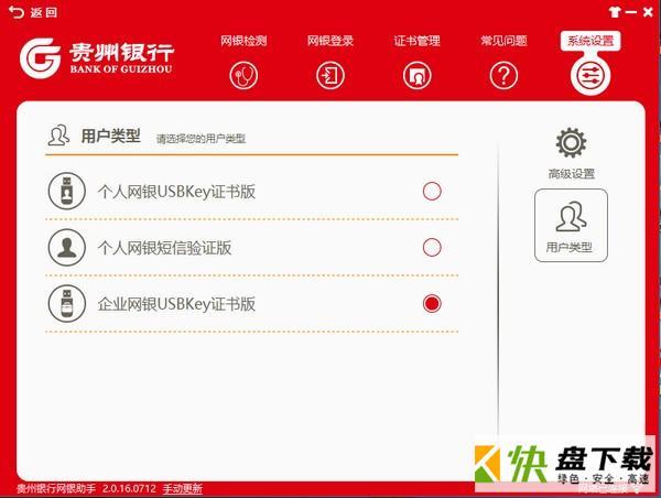 贵州银行网银助手下载 v2.0.16.0712官方版