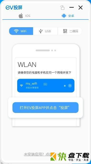手机投屏软件EV投屏  v1.0.0官方版