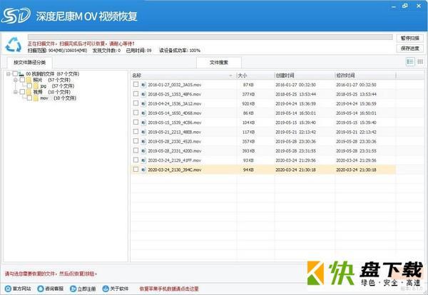 深度尼康Mov视频恢复软件下载 v8.1.0官方版