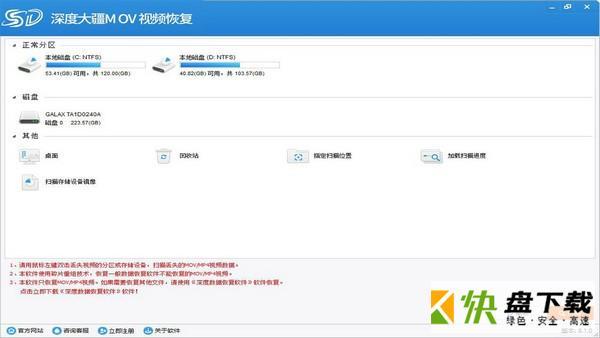 大疆MOV视频恢复软件
